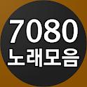 7080 노래모음 - 7080 노래듣기 icon
