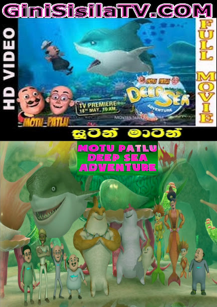 Sinhala Dubbed - MOTU PATLU-Deep Sea Adventure 3