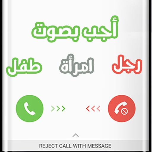 غير صوتك أثناء المكالمة مجانا الآن في الخليج