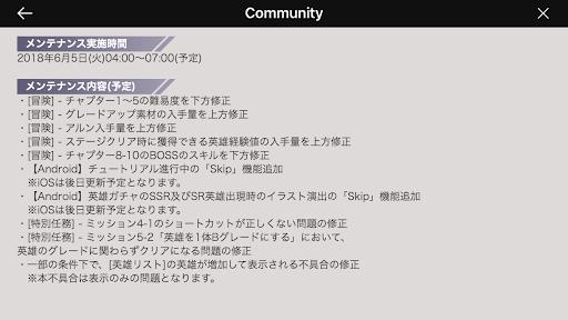 【オーバーヒット】メンテ情報!育成が簡単に?神運営キタ!!【OVERHIT】