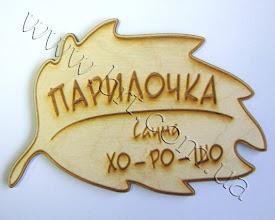 Photo: Дерев'яна табличка фігурна. Гравіювання лазером, захисний лак