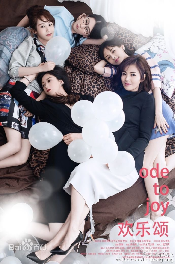 ode-to-joy-chinese-2016