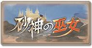サイド-砂神IC
