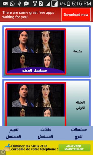 مسلسل العهد رمضان 2015