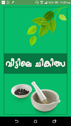 Page 4 : Best android apps for malayalam word - AndroidMeta