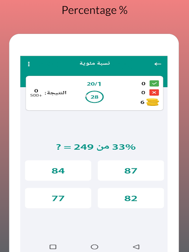 Learn Math - The new learning method android2mod screenshots 13