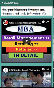 Download Retail Management Hindi For PC Windows and Mac apk screenshot 3