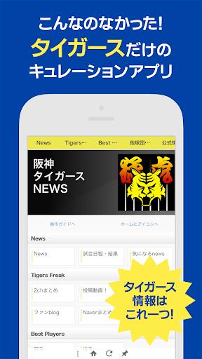 阪神タイガースNEWS
