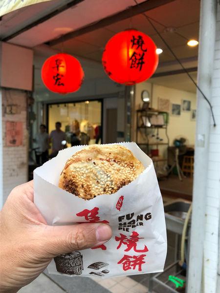 阜宏燒餅 FU HONG,炭火香氣十足胡椒餅