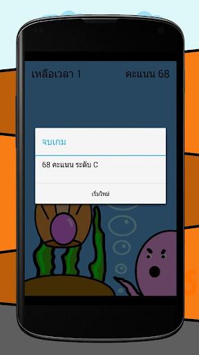 玩休閒App|เกมเก็บไข่มุก免費|APP試玩