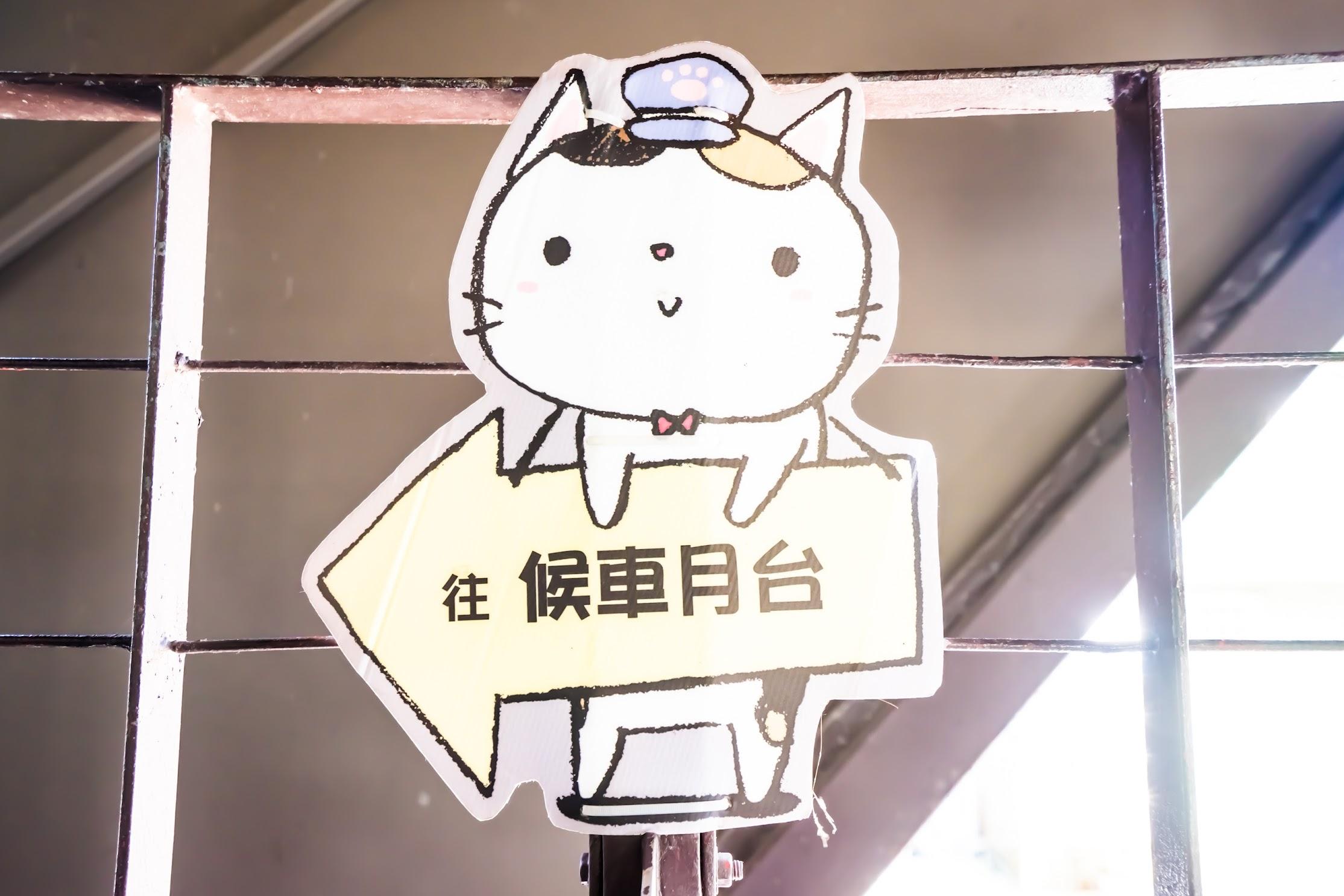 平渓線 猴硐駅2