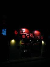 Photo: A Xijiade franchise near QRRS Dorms. 中国北车齐车公司公寓附近的喜家德水饺分店。