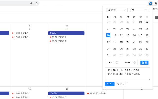 Quick Schedule Picker