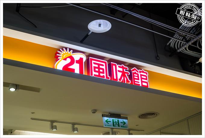 21風味館大遠百