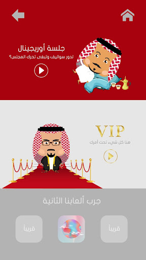 Jalsah u062cu0644u0633u0629 1.0 Screenshots 2