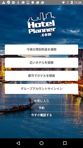 ホテル予約&ホテル特別料金