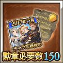 勲章150報酬セット(2017年5月)