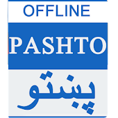 English to Pashto Dictionary Offline