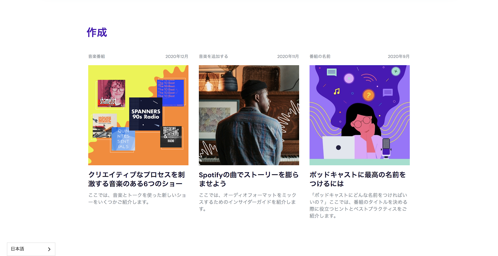 Multilingual Website Example: anchor.fm Homepage in Japanese