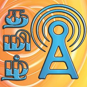 Tamil FM Radio (தமிழ் ரேடியோ) download