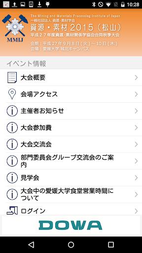 玩免費書籍APP|下載資源・素材2015(松山) app不用錢|硬是要APP
