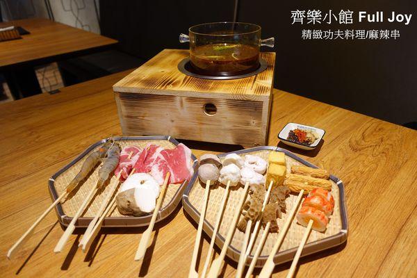 齊樂小館精緻功夫料理/麻辣串 ~ 一個人也能吃的功夫菜,鹹燒白、粉蒸肥腸、牛肉麵、水餃、麻辣鍋
