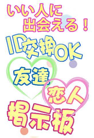 愛が実る掲示板アプリ~恋人作りを応援♥~