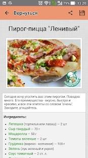 Пицца – лучшие рецепты с фото - náhled