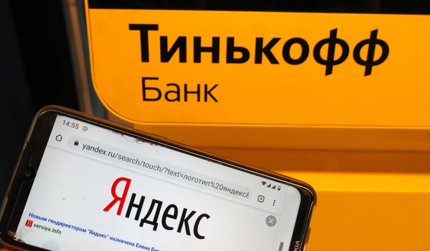 """""""Яндексу"""" и """"Тинькофф"""" угрожают новые законодательные инициативы Минцифры"""