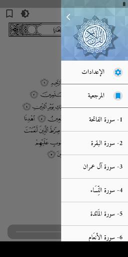 Quran - القران screenshot 5