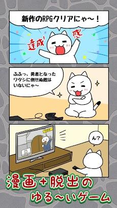 脱出ゲーム ネコと竜王の城のおすすめ画像2