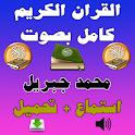 القرآن كامل محمد جبريل Mp3 icon
