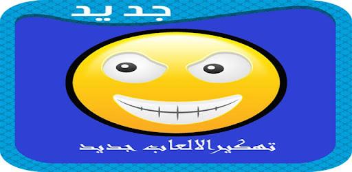 تهكير العاب بدون روت - joke app (apk) free download for Android/PC/Windows screenshot