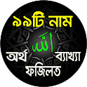 আল্লাহর ৯৯ নাম অর্থ ফজিলত দোয়া ও আমল সহ তসবিহ গননা icon