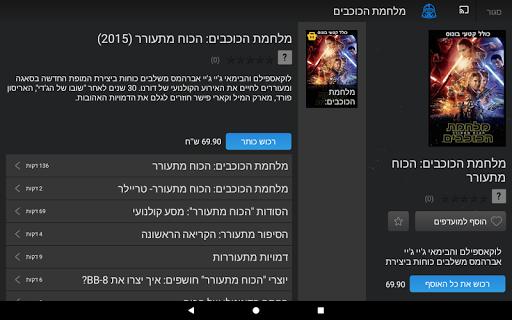 SmartVOD screenshot 15
