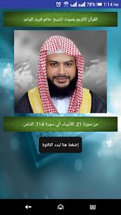 القرآن الكريم للشيخ حاتم -النصف الثاني - náhled