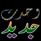 Wahdat Jadeed