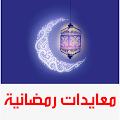App مسجات و معايدات رمضان 2015 apk for kindle fire