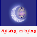 App مسجات و معايدات رمضان 2015 APK for Kindle