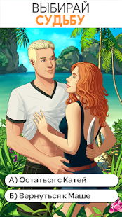 Stories Your Choice v0.89 APK (Mod Unlocked) Full