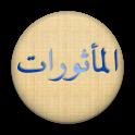 Al Mathurat icon
