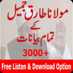 download Maulana Tariq Jameel Bayans apk