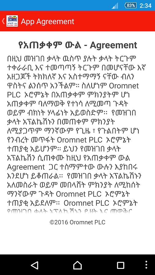 amharic software