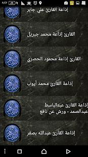 راديو القرأن الكريم برو - náhled