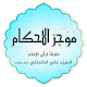 موجز الأحكام for PC-Windows 7,8,10 and Mac