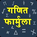 Maths Formula in Hindi   गणित फार्मूला icon