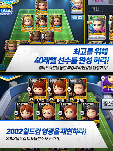 차구차구 2017 for Kakao screenshot 15