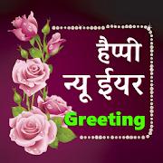 Happy New Year DP Shayari -2020