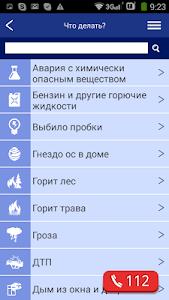 МЧС: помощь рядом! screenshot 2