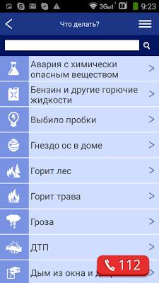 МЧС: помощь рядом! - screenshot